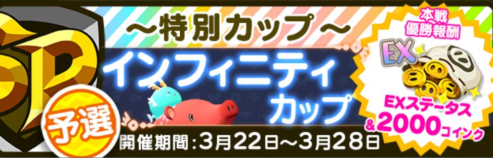くりぷ豚 アクシー コラボイベント 特別レース