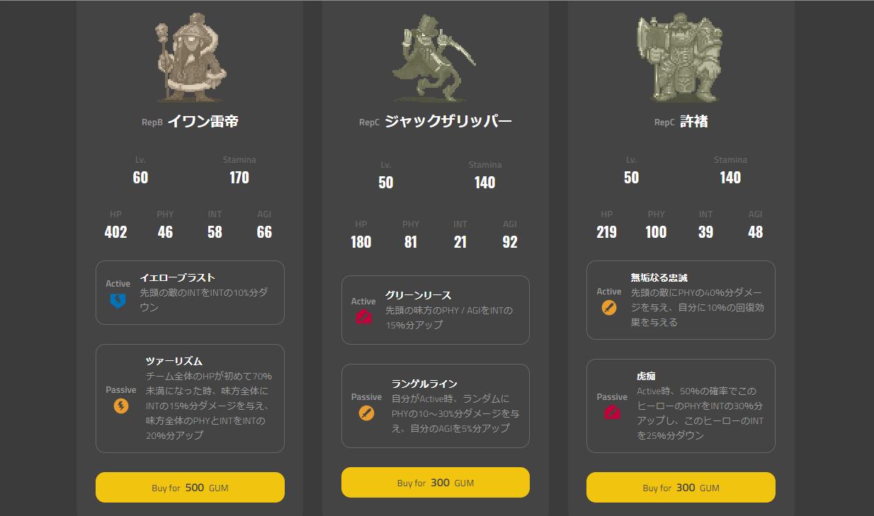 マイクリプトヒーローズ マイクリ レプリカヒーロー 購入方法 販売方式 特徴