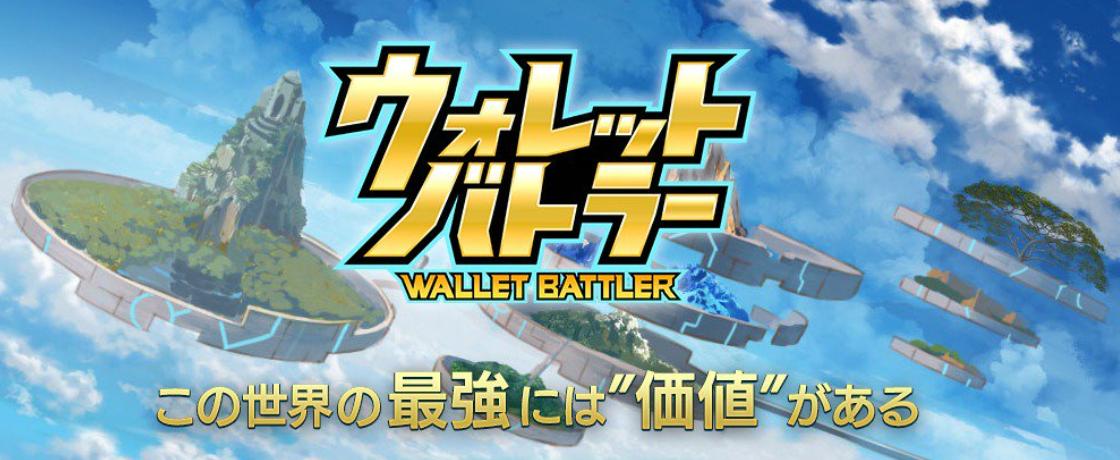ウォレットバトラー ゲーム概要 公式サイト