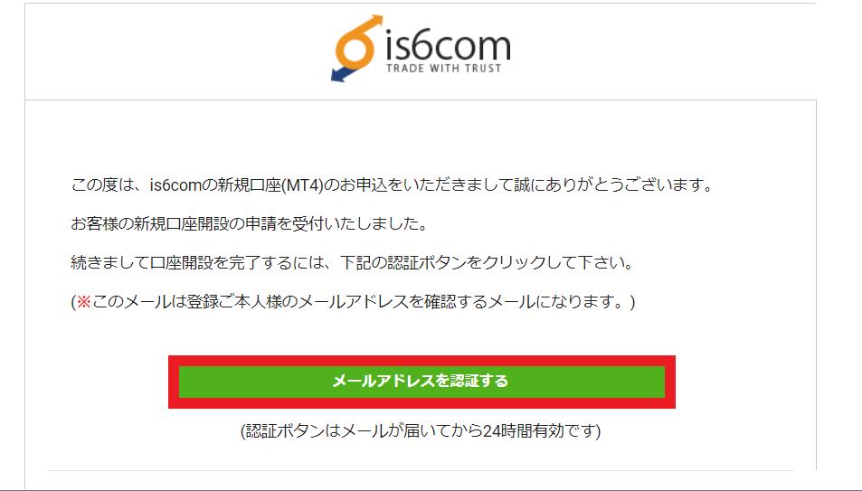 始め方 やり方 入金 出金 取引方法 is6com