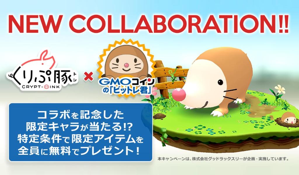 くりぷ豚コラボイベント|GMOコインのビットレ君がゲーム内に登場
