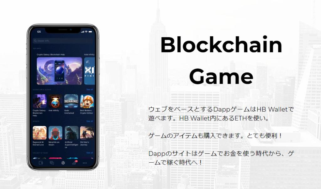 【スマホ対応】HB Walletを使ったブロックチェーンゲームの遊び方