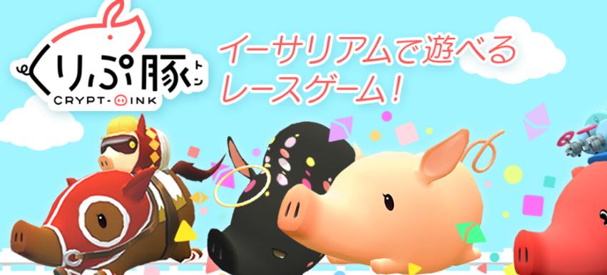 くりぷ豚 | Cryptoink