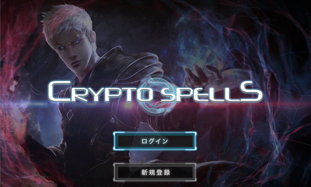 クリプトスペルズ クリスぺ CryptoSpells ゲーム概要 エコシステム 実装機能