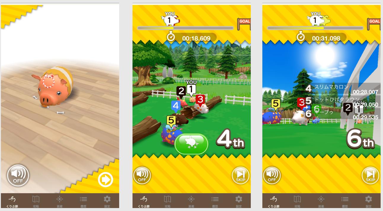 くりぷ豚 アプリ キャンペーン インストール 始め方 遊び方 インポート