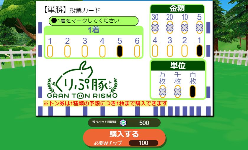 くりぷ豚 WINSセンター 賭け 競豚 WINSチップ