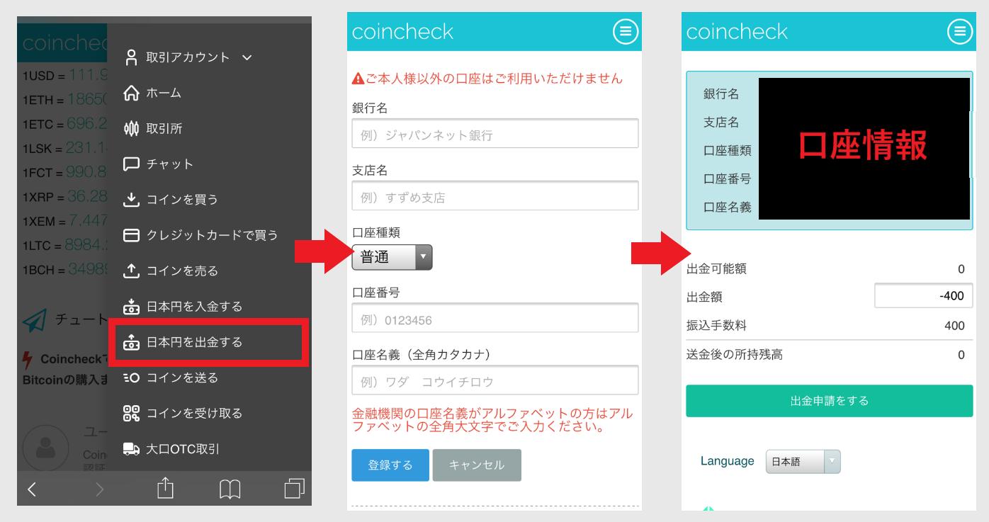 コインチェック Coincheck 登録方法 口座開設 取引方法 使い方 入金 出金