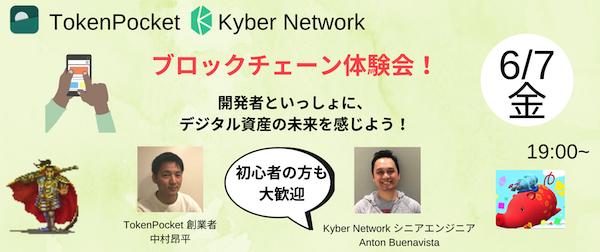 TokenPocket トークンポケット KyberNetwork ブロックチェーン