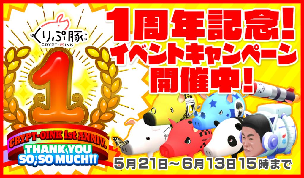 くりぷ豚1周年イベント|スペシャルゲストはあの有名人!?