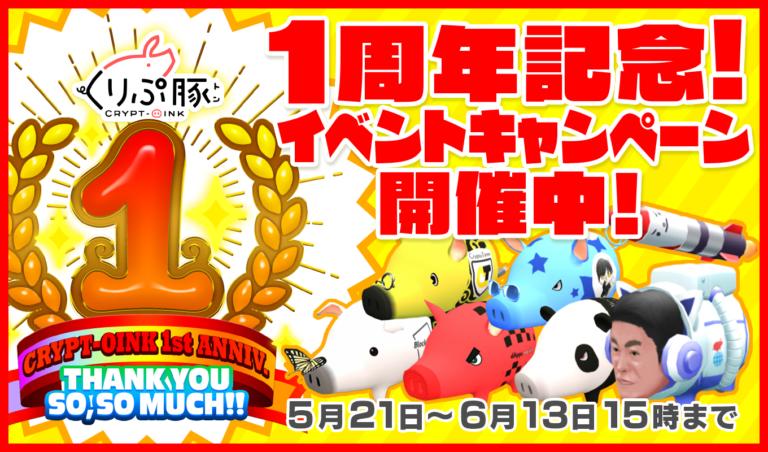 くりぷ豚1周年イベント スペシャルゲストはあの有名人!?