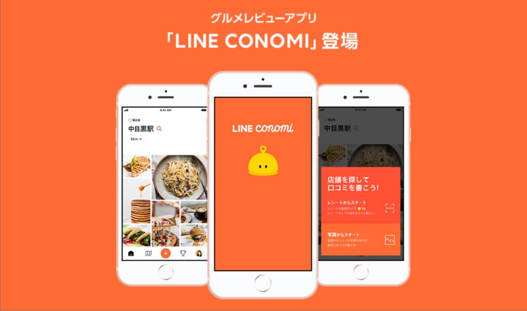 LINE CONOMIの始め方と使い方|グルメアプリでLINEポイントを稼ぐ