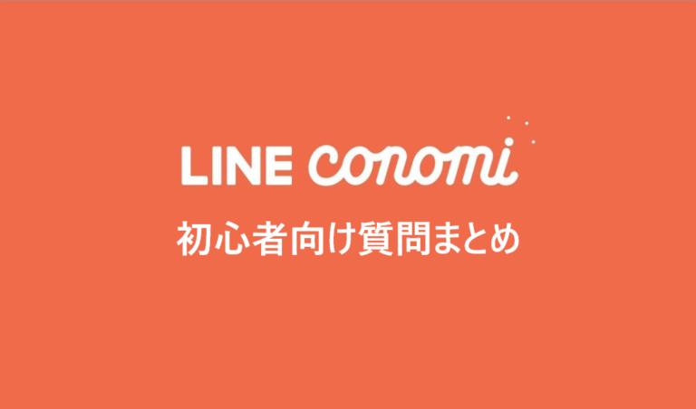 LINE CONOMIの質問まとめ|コインの稼ぎ方やランキング決定の基準