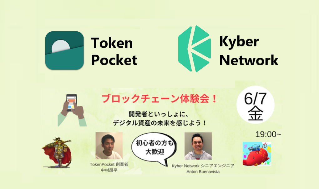 TokenPocket・KyberNetwork|ブロックチェーン体験会の開催が決定