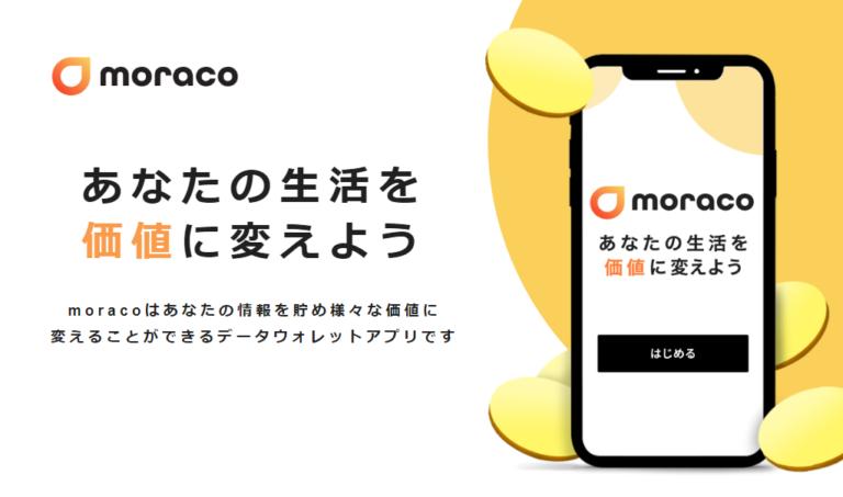 moracoとは?ユーザー情報が価値に代わるデータウォレットアプリ
