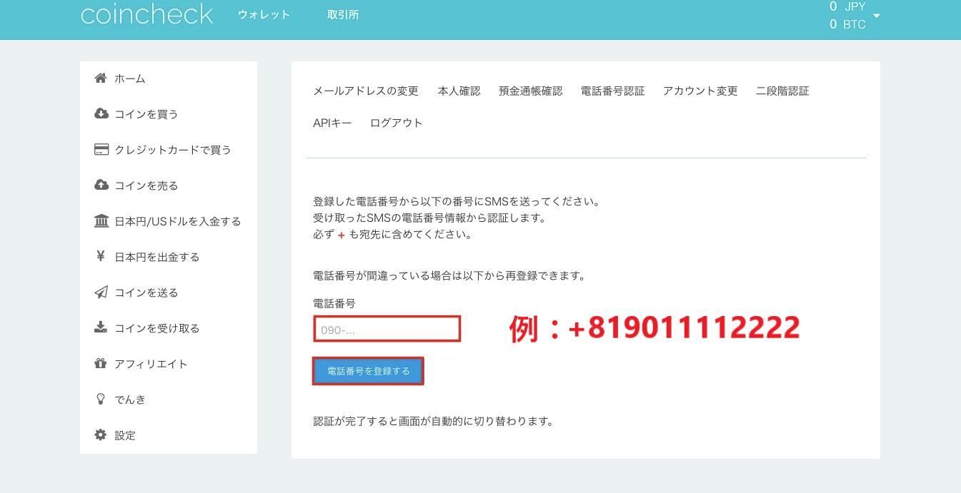 コインチェック 登録できない 登録 CoinCheck 対処法