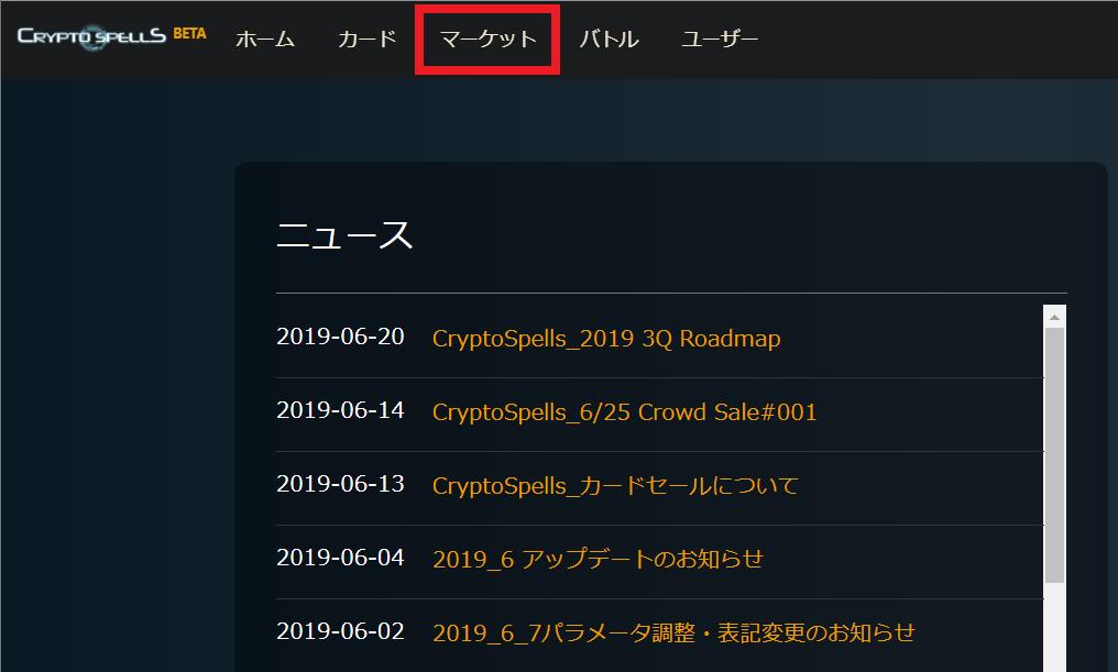 CryptoSpells クリプトスペルズ クリスぺ SPL 購入方法 使い方