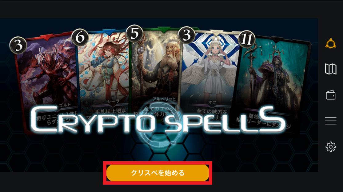 クリプトスペルズ CryptoSpells アプリ 始め方 インストール 遊び方 使い方 入金 出金 インポート