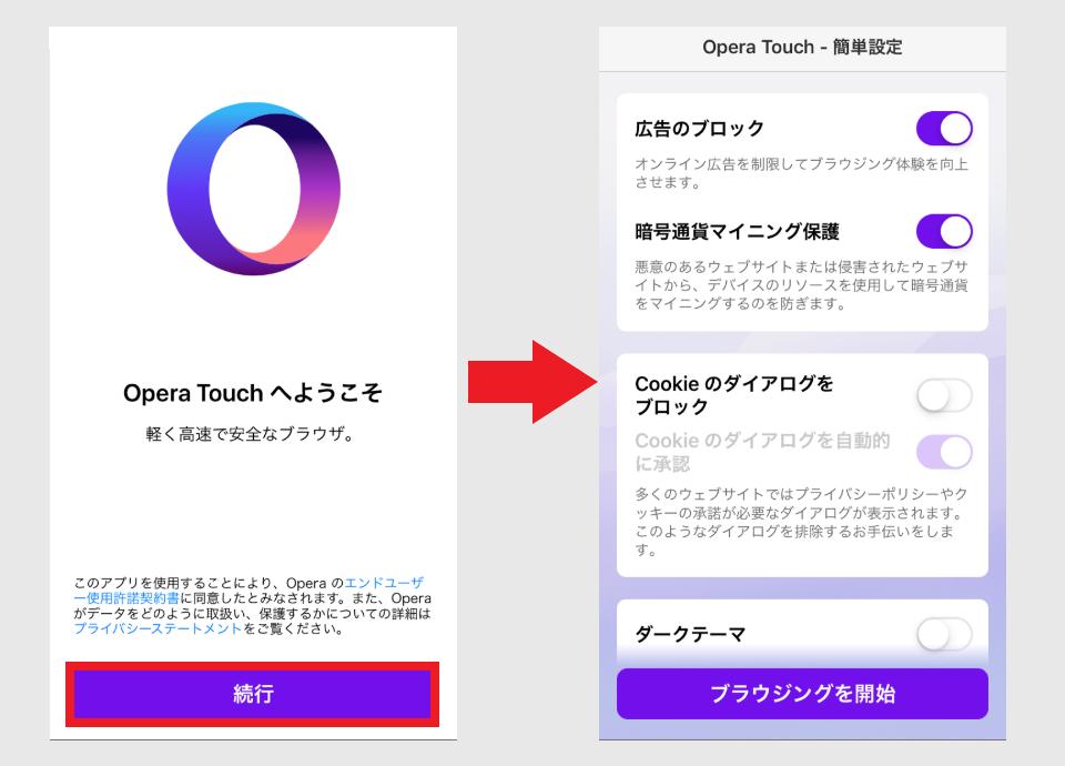 オペラ Opera オペラタッチ Opera touch スマホ アプリ 使い方