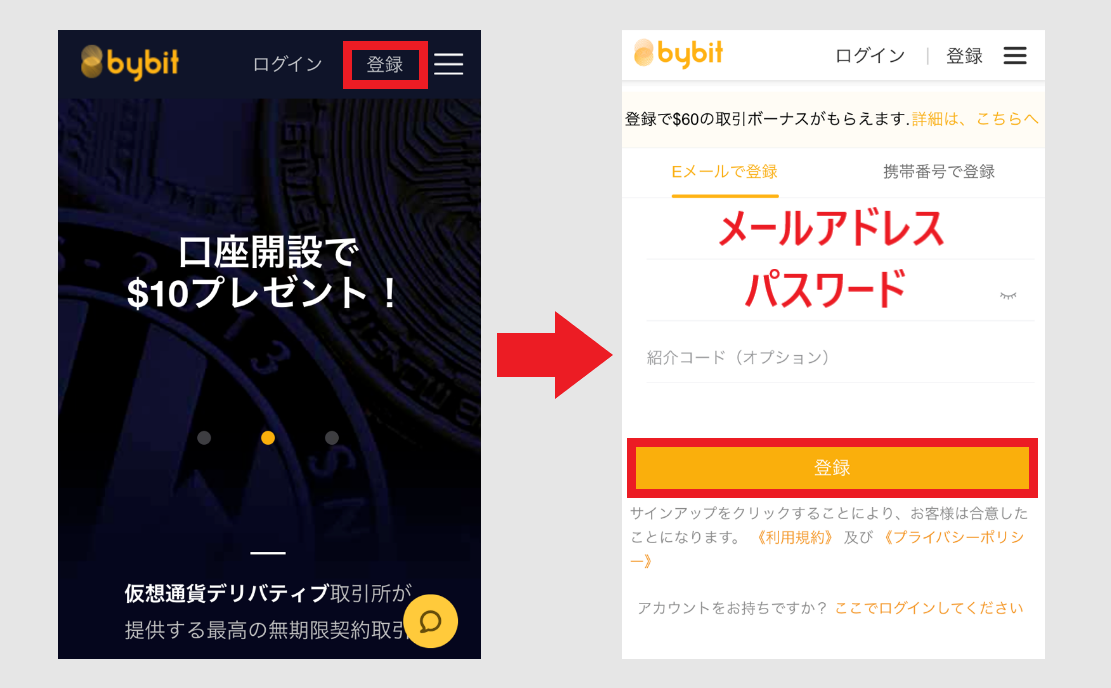 bybit バイビット 使い方 登録 ボーナス