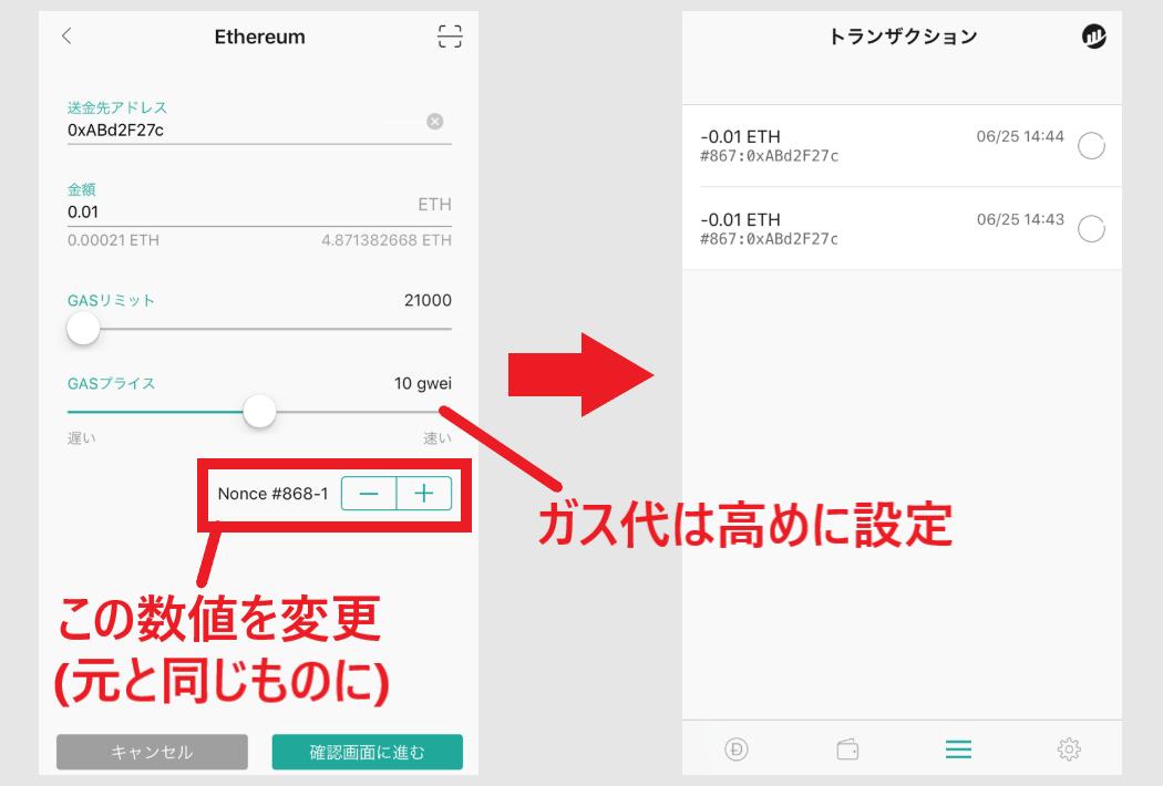 トランザクション トークンポケット 送金詰まり TokenPocket トランザクションキャンセル