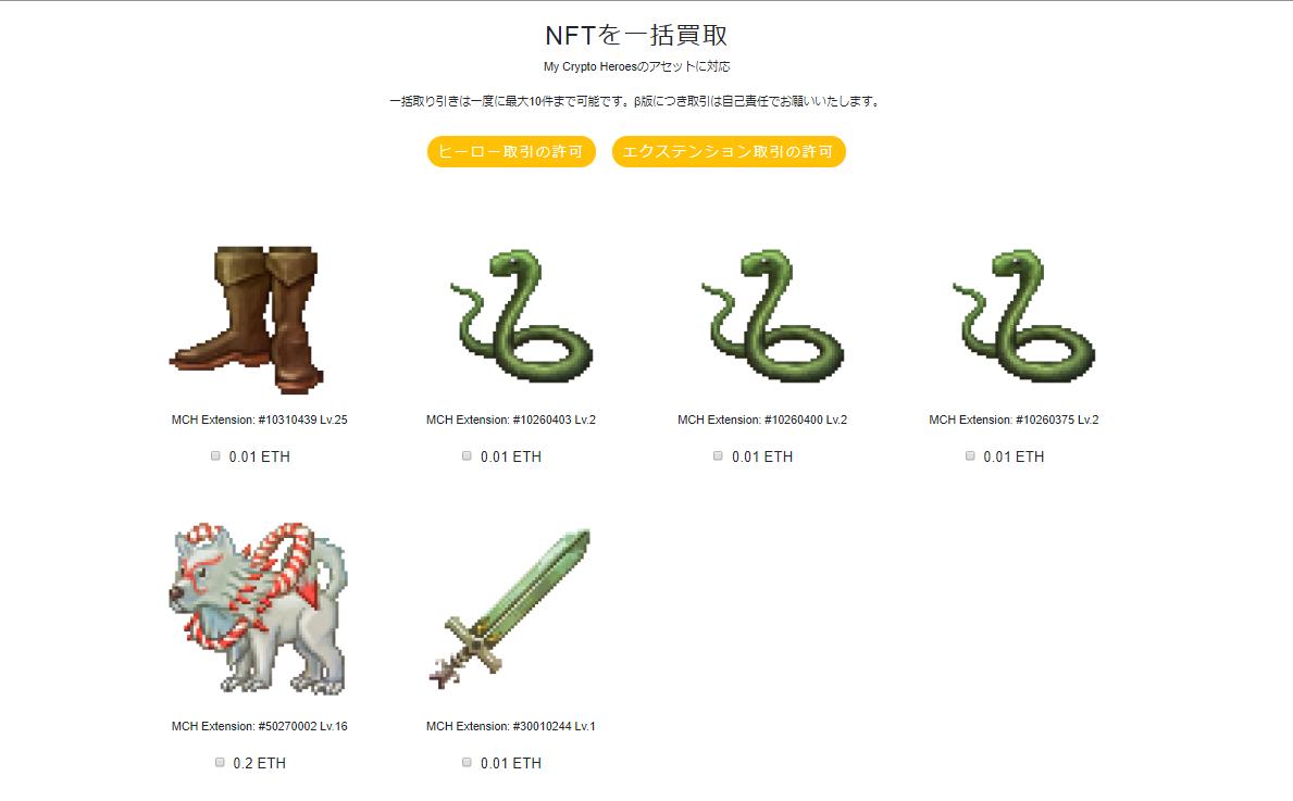 NFT PRICE アセット買取 使い方 注意点