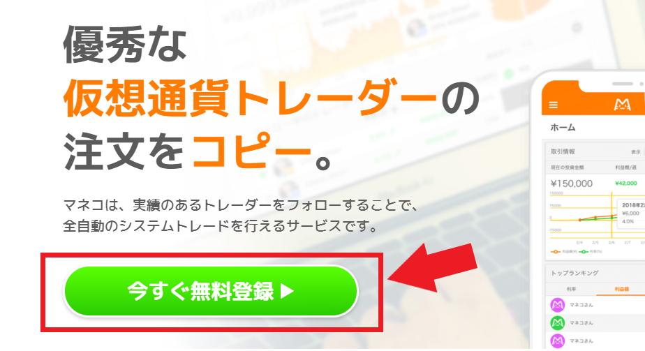 moneco マネコ 使い方 登録方法 仮想通貨