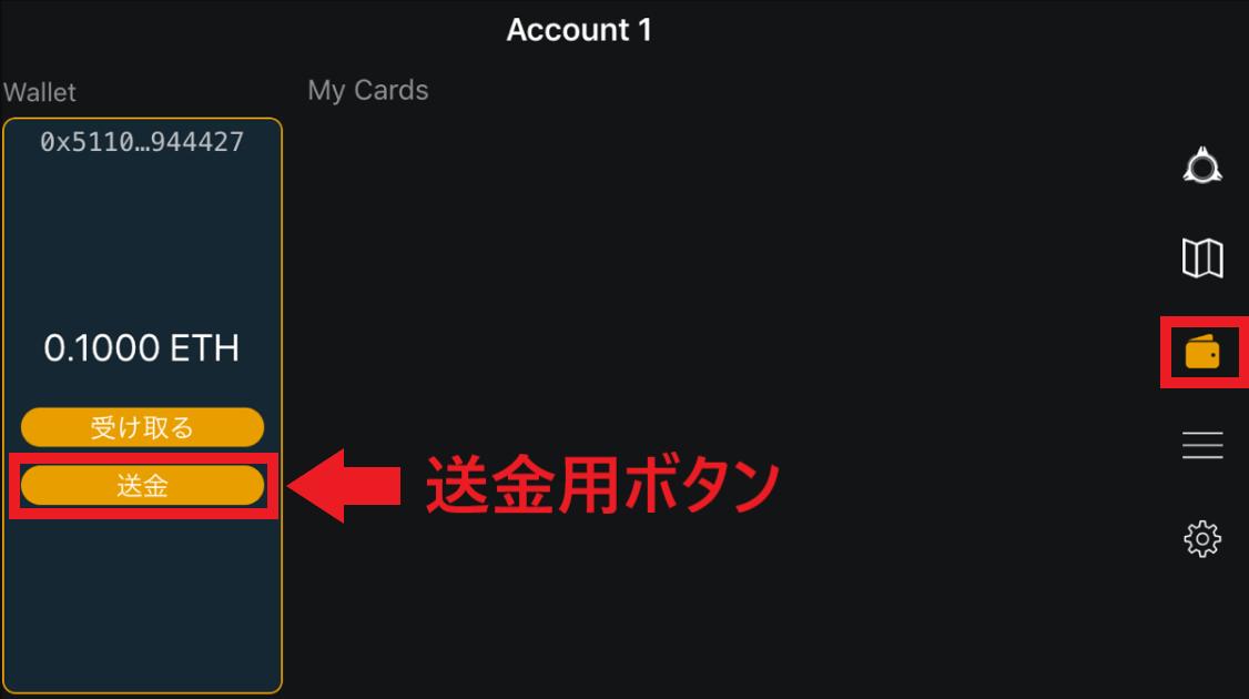 クリスぺ クリプトスペルズ 入金 送金 アプリ
