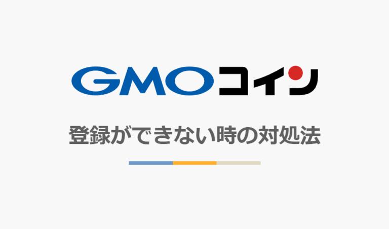 【要注意!】GMOコイン|登録・口座開設ができない時の対処法