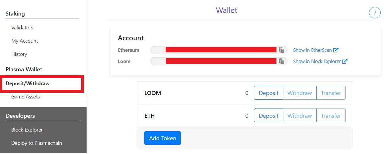 Loom Wallet ルームウォレット プラズマチェーン Plasmachain 使い方 入金 送金