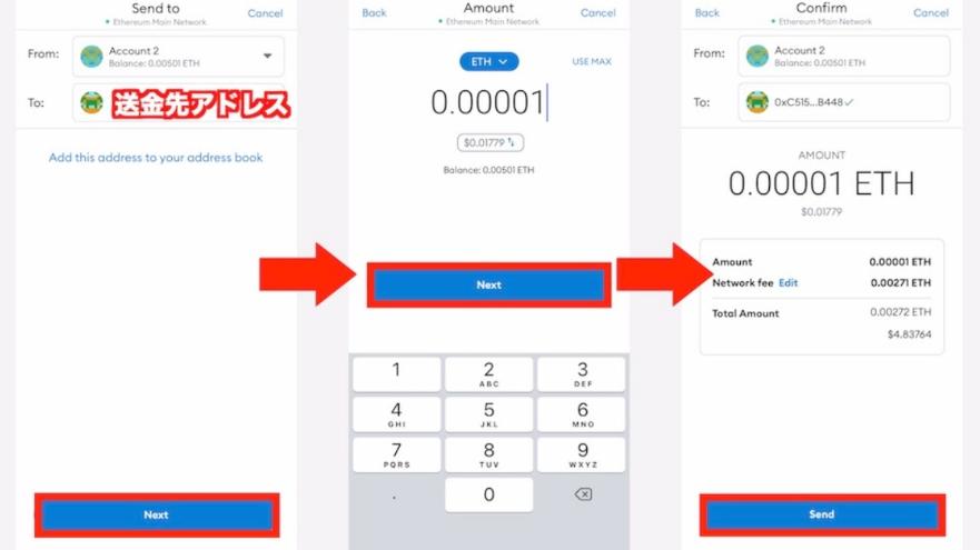 メタマスク アプリ 送金方法 情報入力
