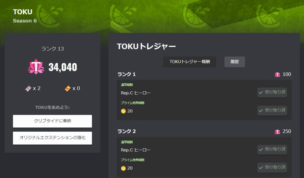 マイクリプトヒーローズ|TOKU獲得コンテンツと注意点まとめ