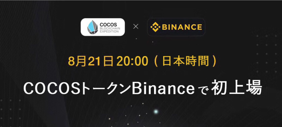 COCOS-BCX Binance 活動内容