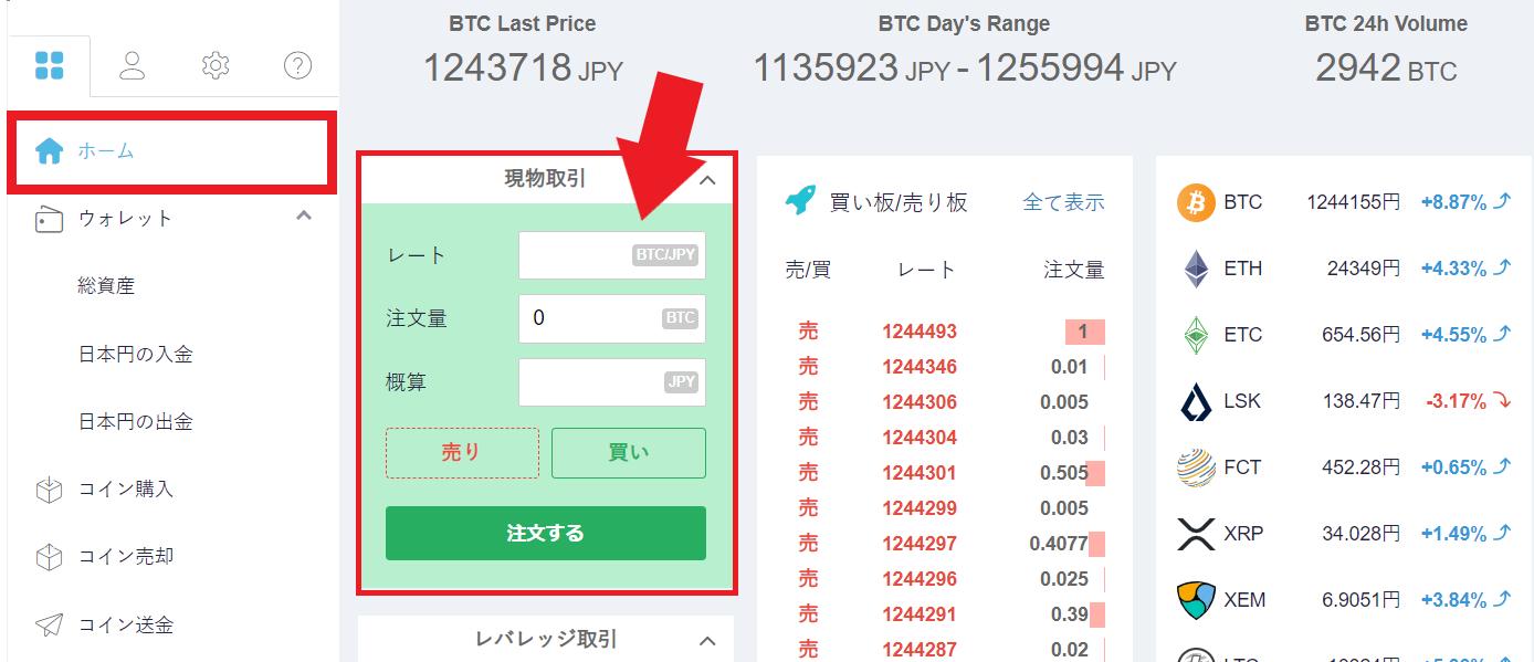 仮想通貨 ビットコイン 購入 早い 即日 最短 最速 買い方
