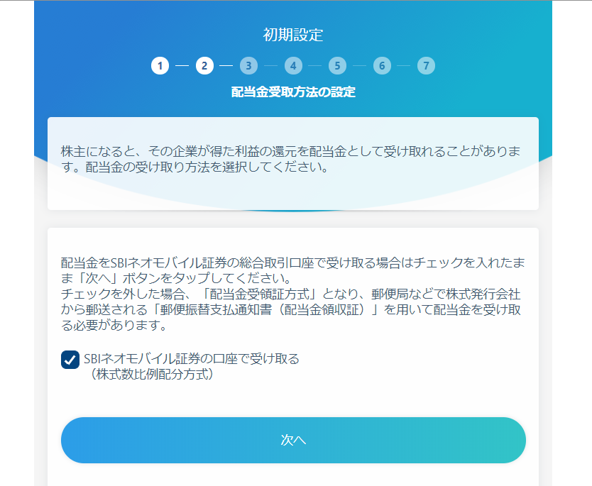 ネオモバ SBIネオモバイル証券 登録 口座開設