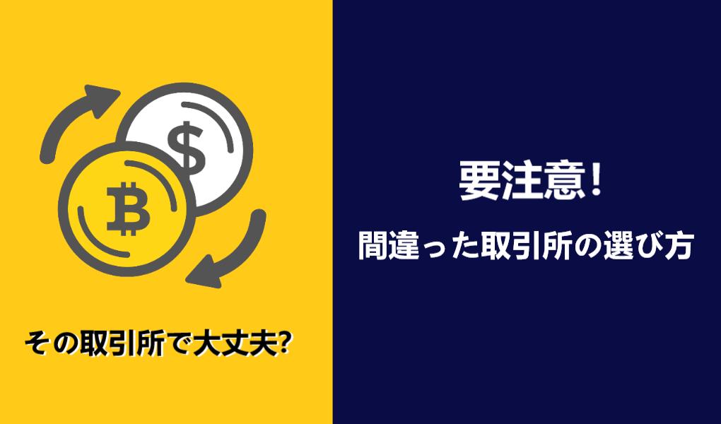 多くのユーザーが損をしている仮想通貨取引所の間違った選び方