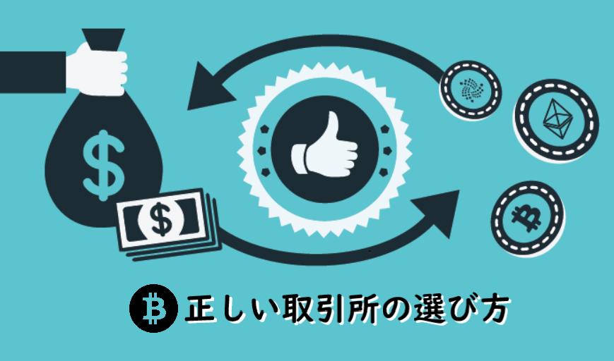 その仮想通貨の取引は損をしてない?正しい取引所の選び方を解説