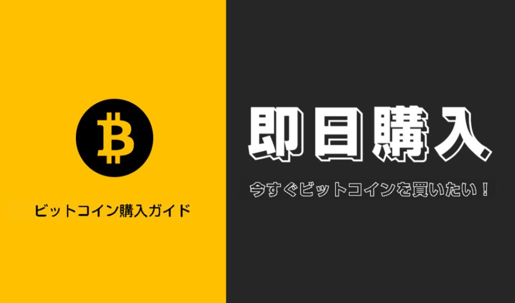 仮想通貨の質問|どの取引所がビットコイン購入まで一番早い?