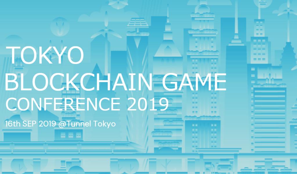 注目プロジェクトが集結!東京BCGカンファレンスの概要を解説