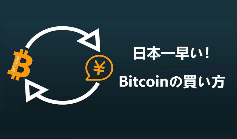 その日に購入!日本で一番早い仮想通貨・ビットコインの買い方