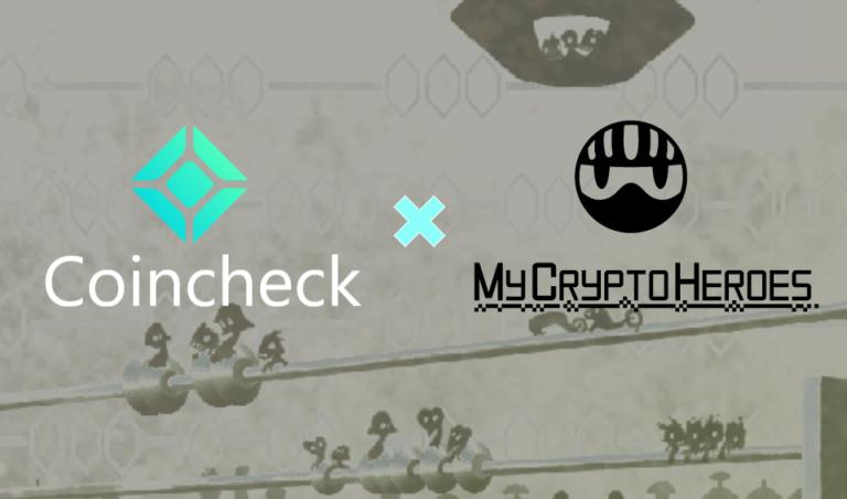 マイクリ×コインチェック|限定ヒーローが当たるキャンペーン!