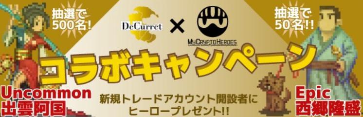 マイクリ マイクリプトヒーローズ ディーカレット コラボ キャンペーン
