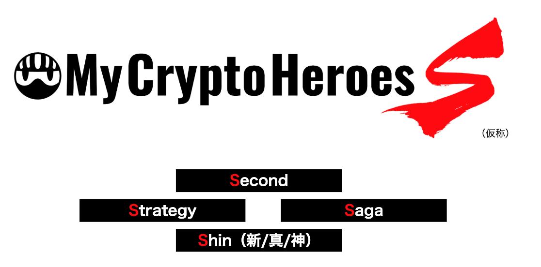 東京ブロックチェーンゲームカンファレンス マイクリ クリスぺ