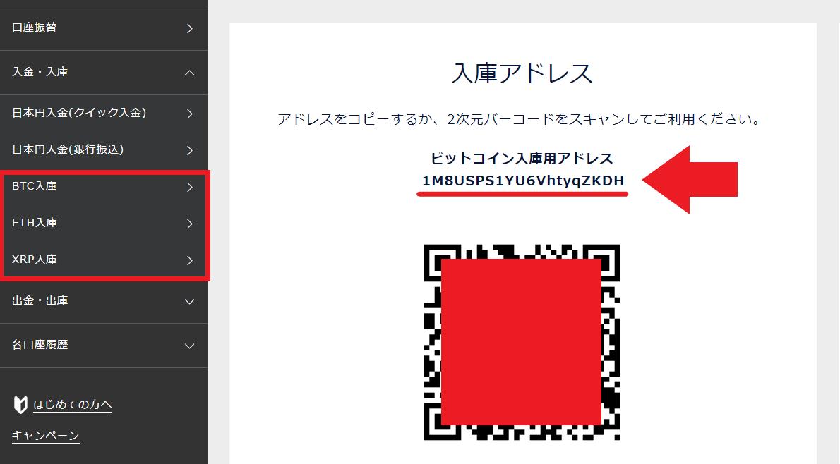 DMMbitcoin DMMビットコイン 入金 出金 手数料