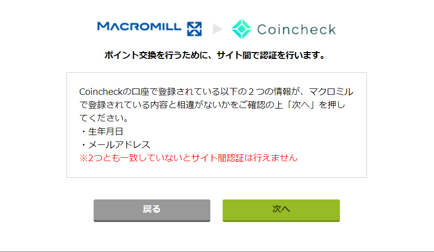 Coincheckアンケート コインチェックアンケート ポイント交換方法 ポイント獲得方法 コインチェック マクロミル