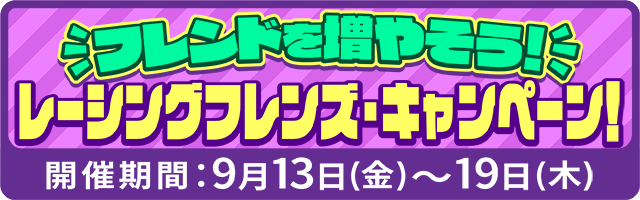 くりぷ豚 アップデート キャンペーン