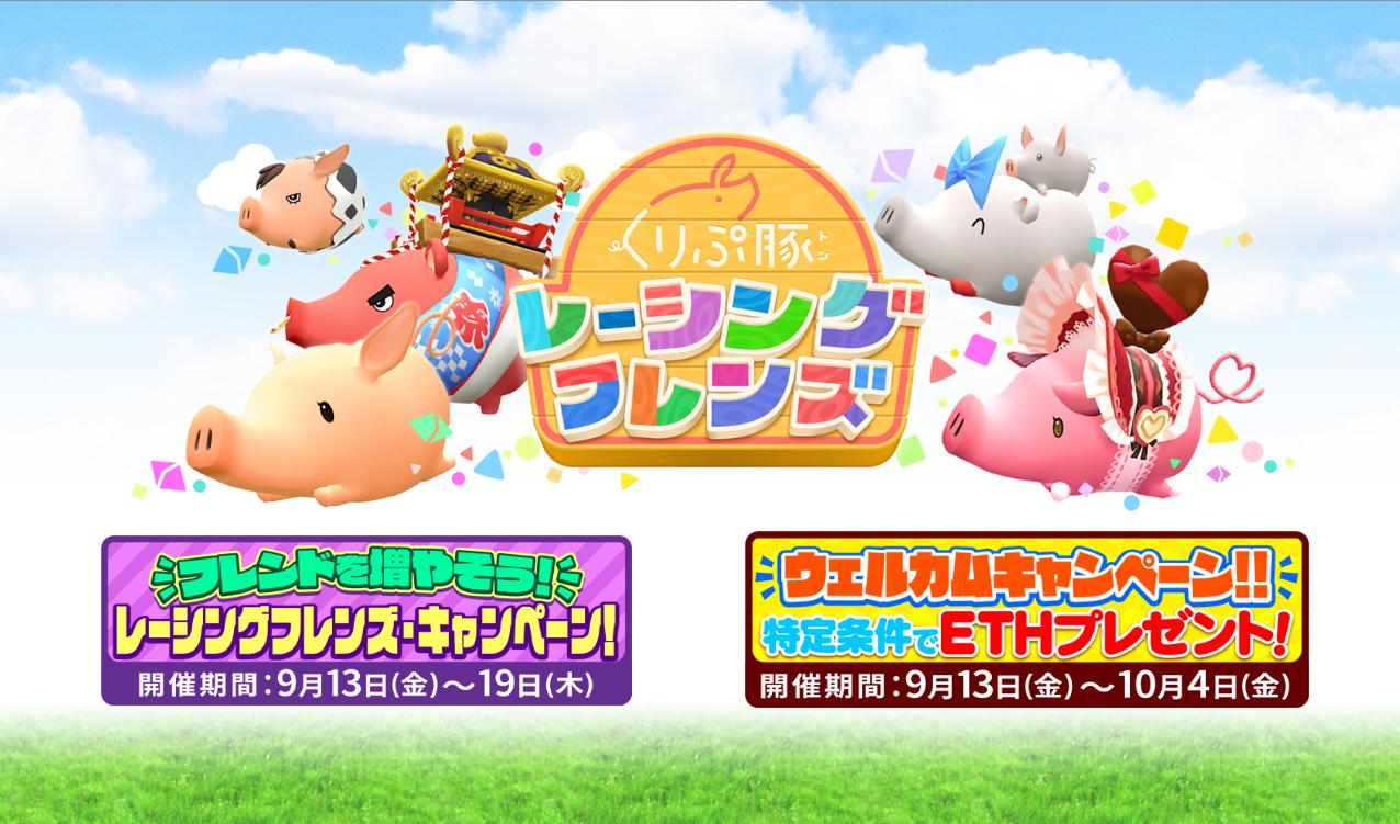 くりぷ豚大型アプデ!ウェルカム&フレンズキャンペーンを開催