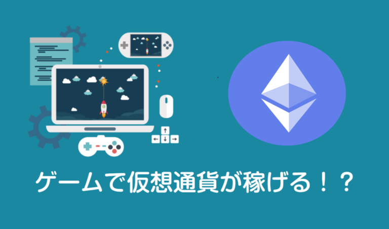 【初心者おすすめ】仮想通貨を始めるならゲームで稼ごう!