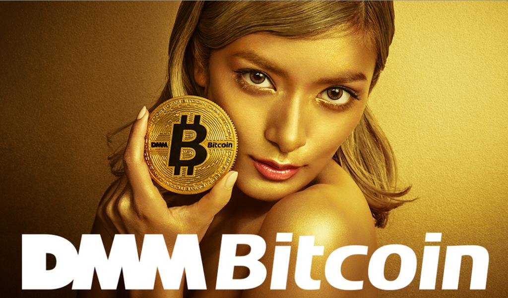 【最新】DMM Bitcoin(DMMビットコイン)登録・口座開設方法