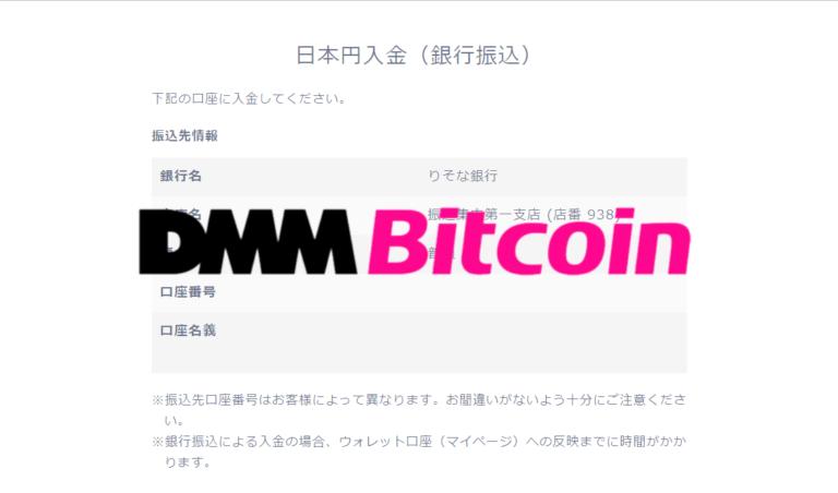 【かんたん図解】DMM Bitcoin|入金・出金方法と手数料を解説