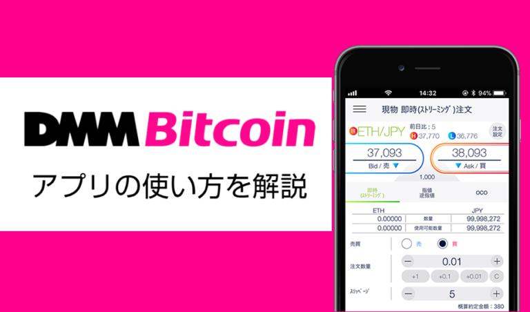 【かんたん図解】DMM Bitcoinアプリの使い方と取引方法を解説
